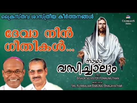 DEVA NIN GEETHIKAL   Nadha Vasichaalum   Christian Classical Song   Bishop Silvester Ponnumuthan