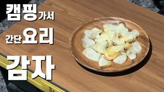 캠핑요리 / 캠핑안주 / 간단요리 / 감자요리 / 메쉬…