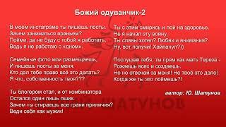 Юрий Шатунов - Божий Одуванчик 2 / стих 15.09.2019