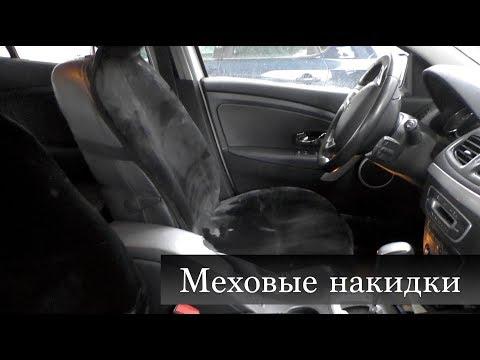 Меховые накидки в авто от КОРОНА МЕХ