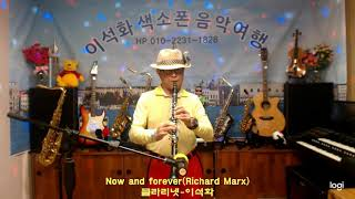 Now and forever(Richard Marx) / 클라리넷 / 이석화