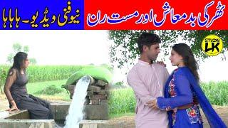 Tharki Badmash Aur Mast Run |Very Funny Video | Desi Village | Top New Comedy Video 2020 | LK Studio