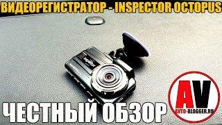 Инспектор видеорегистратор 2018