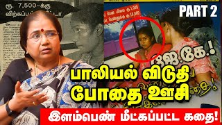 Sathankulam போலீஸ்...அன்று இரவு 'நார்மலாக' இருந்தாங்களா? |G. Thilakavathi IPS Exclusive Interview
