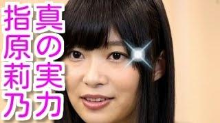 みのもんたも絶賛する指原莉乃の『隠れた凄さ』とは!?【AKB48】 総選...
