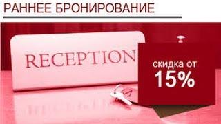 недорогие отели в Москве(Вы выбираете недорогие отели в Москве и сравниваете цены на http://vedeneibiz.ru/hotel.html , на номера в отелях и гостини..., 2015-12-17T13:07:34.000Z)