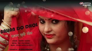 New Haryanvi Song 2018 | Bajjan Do Dhol | Audio | Singer Deepak Dildar |JP Series Haryana