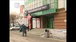видео Вклады и вкладчики банка «Траст». Новости. GuberniaTV