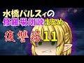 【スプラトゥーン2】ガチエリア練習プラべ【★初見歓迎★】