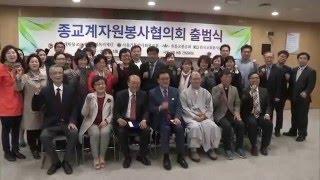 [CBS뉴스] 종교계 자원봉사협의회 출범.. 자원봉사 …
