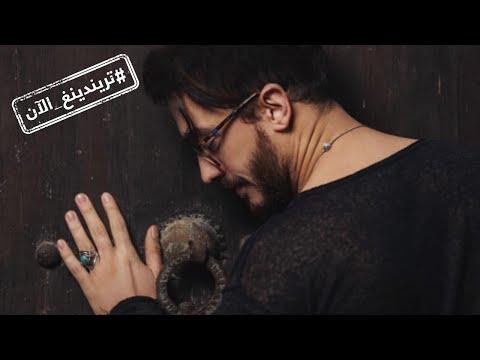 تريندينغ الآن| تهمة الإغتصاب تلاحق سعد لمجرد من جديد  - 19:00-2020 / 1 / 22