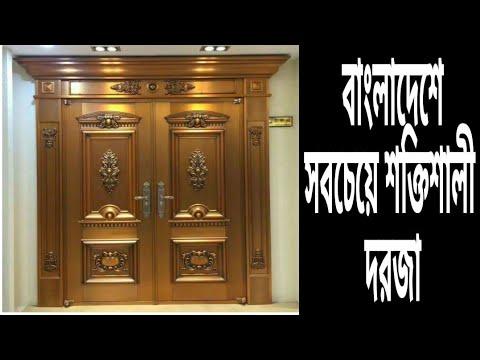Chinese stillness Steel Door price in Bangladesh     চাইনিজ স্টীলনেস স্টিল ডোরের দাম
