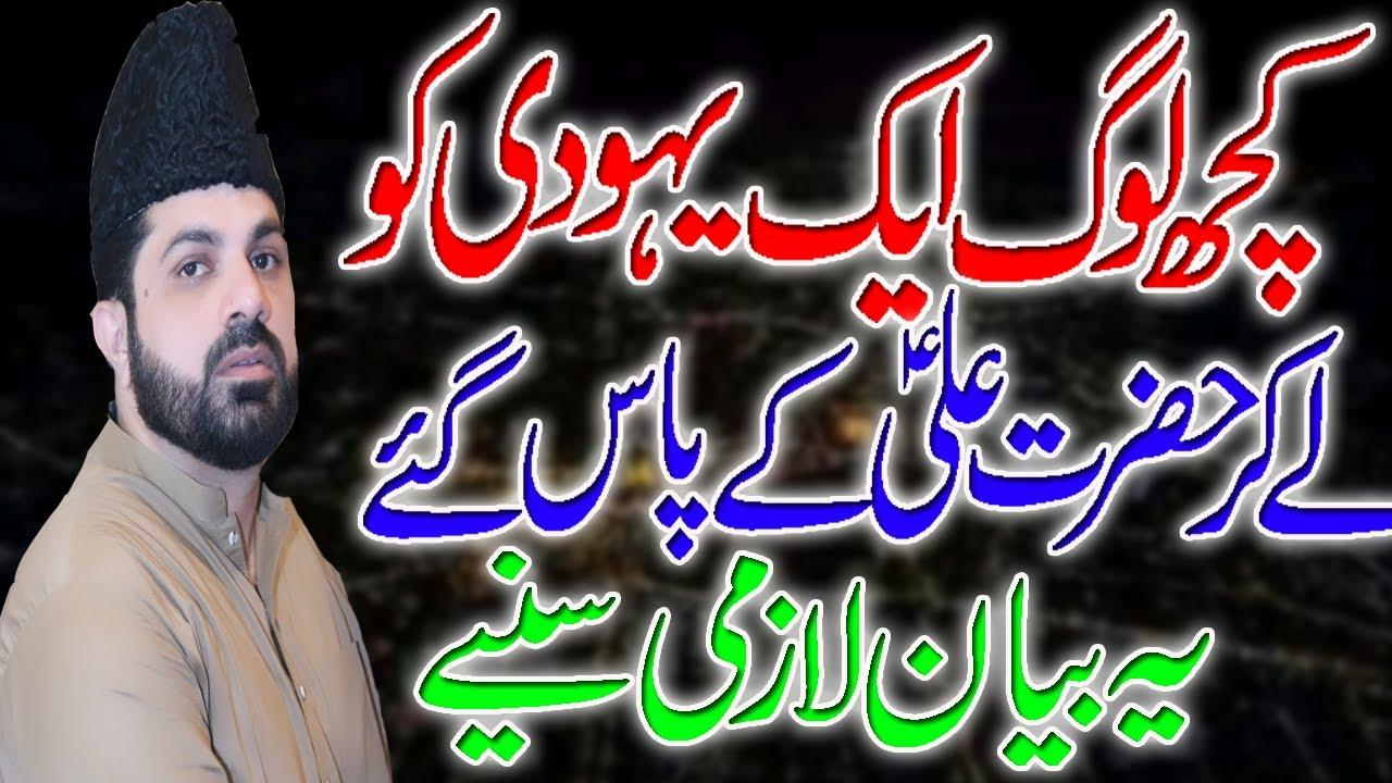 Download Hazrat ALi a s Ky pass ik yahudi aya Allama Asif Raza Alvi