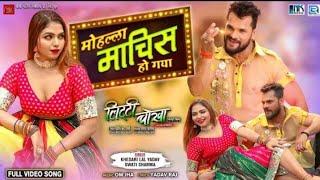 FULL VIDEO | मोहल्ला माचिस हो गया | #Khesari Lal Yadav | Switi | LITTI CHOKHA | Bhojpuri Song 2021