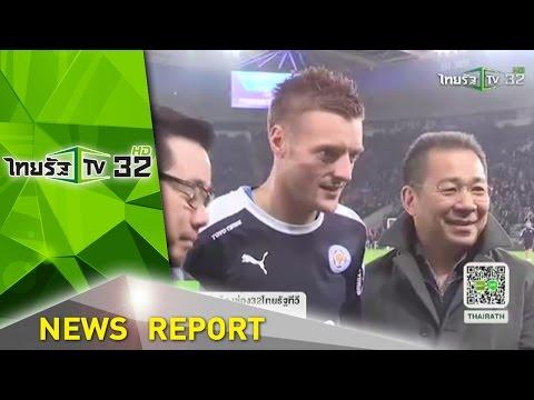 เลสเตอร์ กับแชมป์พรีเมียร์ลีก อังกฤษ | 03-05-59 | ไทยรัฐเจาะประเด็น | ThairathTV