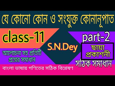 Trigonometrical ratio of any angle and associated angle in bengali   .part 3