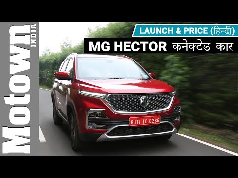 MG Hector | Price (Hindi) | Motown India