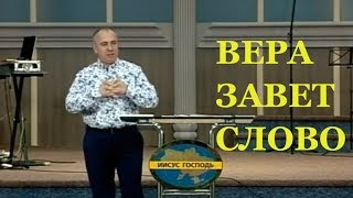 Виталий Вознюк  ''Вера, Завет, Слово'' 10.03.2019 2 служение