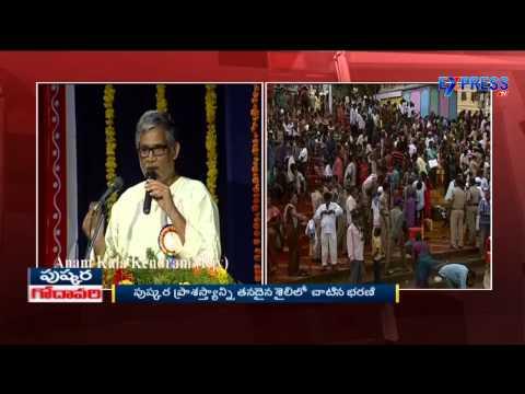 Tanikella Bharani Speech On Importance Of Pushkaralu in Anam kala kendram at Rajahmundry