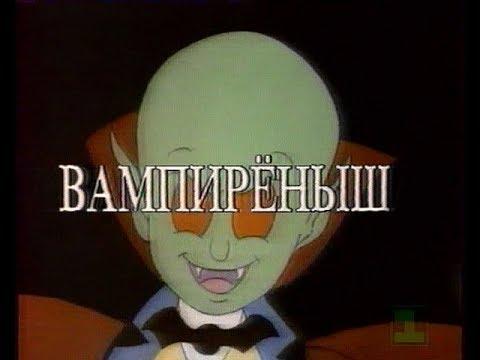 Бим вампиреныш мультфильм