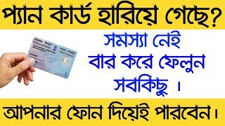 Find Lost Pan Card number Details In Just 2 minutes   How To Find Pan Card Details Online In Bengali