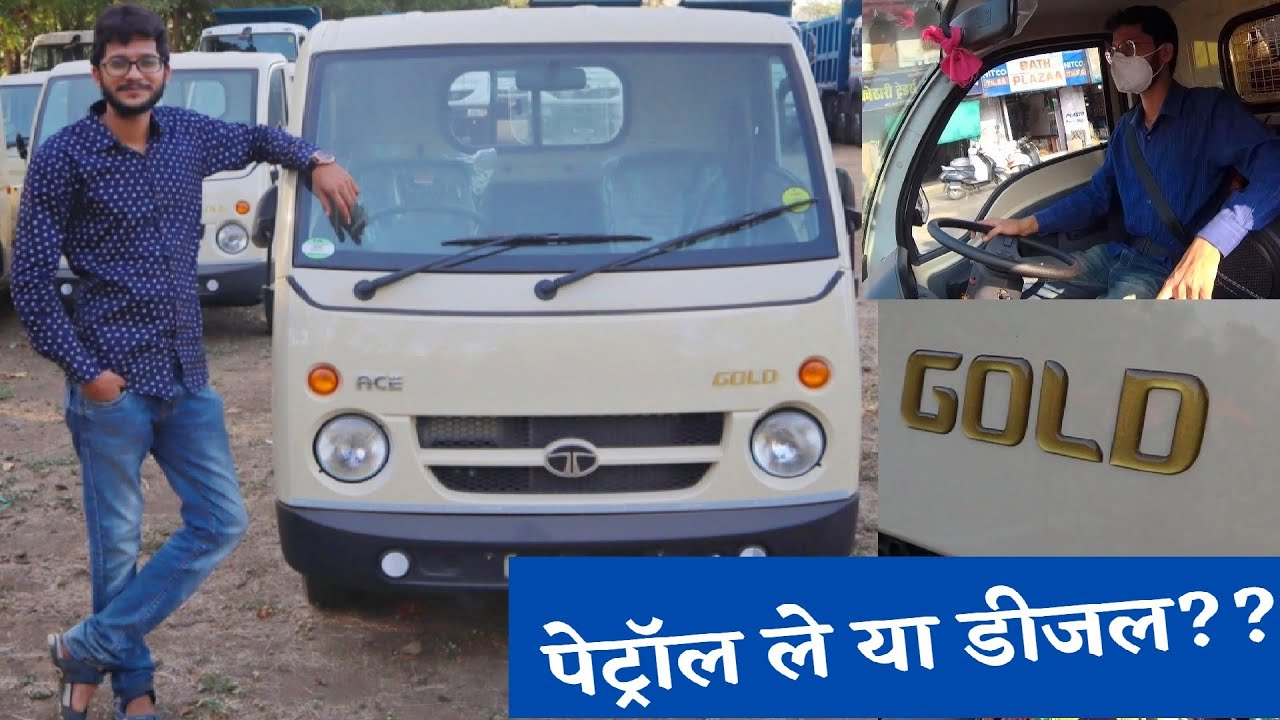 2021 TATA Ace Gold Bs6 Review | On Road Price | Mileage | EMI | Down-payment | Hindi