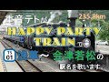 【駅名記憶】Aqours「HAPPY PARTY TRAIN」で浅草~会津若松