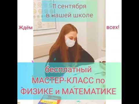 Ждём на мастер-класс по физике и математике!