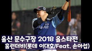 2018올스타전 이대호 홈런더비+이대호 응원가[육성] …
