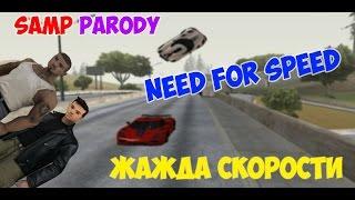 SAMP - Need for Speed: Жажда скорости. (Parody)