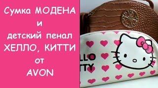 Сумка Модена / Avon / Детский пенал / Хелло, Кити(Обзор на женскую сумку