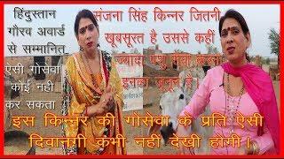 संजना सिंह किन्नर की देखें अद्भुत गोसेवा दीवानगी , Sanjana Singh Kinner View Amazing Goseva deewangi