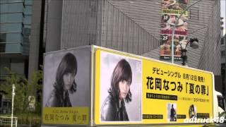 渋谷を走行する、花岡なつみ 2015年8月12日発売 デビューシングル「夏の...