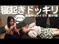 NMB 門脇佳奈子 寝起きドッキリ の動画、YouTube動画。