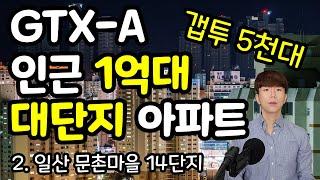 GTX-A 킨텍스 인근 개발이슈와 1억대 대단지 아파트…