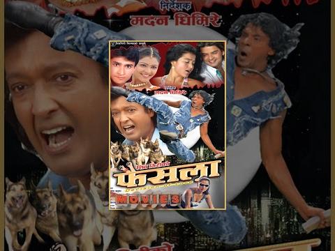 Nepali Movie – Faisala