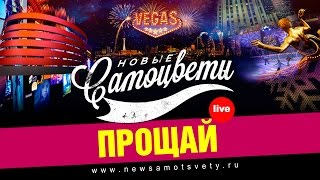 Новые Самоцветы - Прощай (Live @ Vegas)