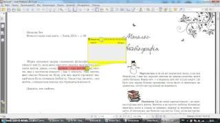 Урок. Коментарі в pdf. Adobe Acrobat Reader