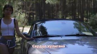 Эдуард Хуснутдинов - Сердце хулигана (NEW VERSION 2019)