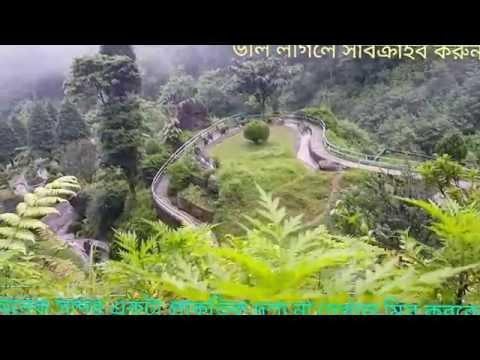 Beautyfull Nature of Darjeeling in India 2016। প্রান জুরিয়ে যাবে না দেখলে মিস করবেন। Darjeeling