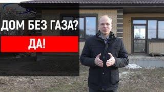 Как построить дом без газа в Краснодаре.  Энергоэффективный дом в Краснодаре!