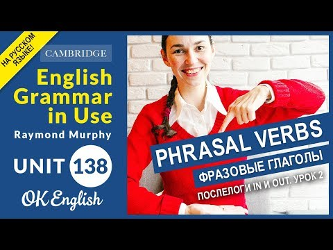 Unit 138 Фразовые глаголы - Phrasal verbs: послелоги in и out (урок 2)