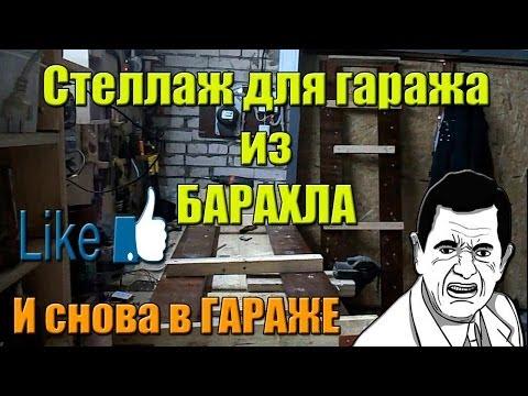 видео: Стеллаж для гаража из барахла