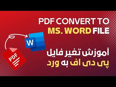 تبدیل-فایل-پی-دی-اف-به-مایکروسافت-ورد-/converting-pdf-file-to-ms-word