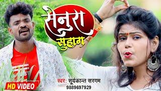 सेनुरा सुहाग  Suryakant Sargam  Superhit Bhojpuri Video Song   Viral Song  Suryakant Sargam Official