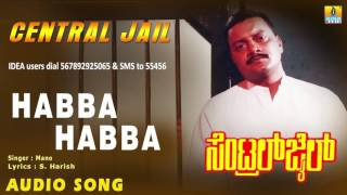central jail   habba habba audio song sai kumar vinaya prasad sadhu kokila
