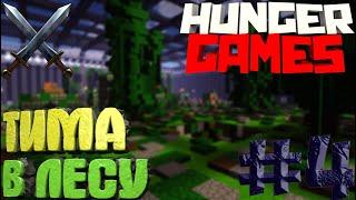 ТИМА В ЛЕСУ - Копатель Онлайн Голодные Игры #4
