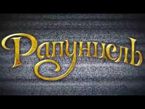 Рапунцель - Запутанная история - Tangled (Лицензия