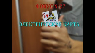 ФОКУС №27//ЭЛЕКТРИЧЕСКАЯ КАРТА//ФАКРОМ