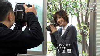 『空母いぶき』Blu-ray特装限定版[2019.12.5 ON SALE]メイキング映像一部公開!